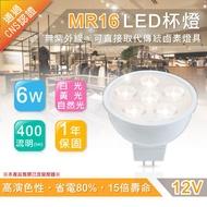 LED 6W MR16 杯燈 投射燈 DC12 專用變壓器 省電80% 高演色性 可搭配崁燈 嵌燈 MR16燈具 燈座