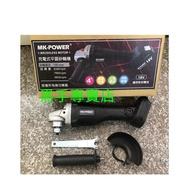 黑手專賣店 可通用牧田18V鋰電池 單主機 MK-POWER 18V無刷4吋砂輪機 18V充電砂輪機 18V無刷砂輪機