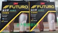 """永大醫療~"""" 3M FUTURO""""護多樂運動護具-舒適護膝~1入 429元~"""