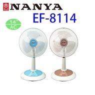 南亞 EF-8114 14吋桌扇(顏色隨機出貨)