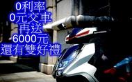 【汐止SBC經銷商】SYM FNX125 107 新車 世界美學 汰舊換新16300 非G6 勁戰 雷霆 棒125