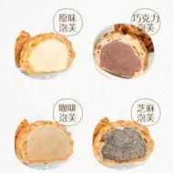豆酥朋泡芙四種口味-一件就免運
