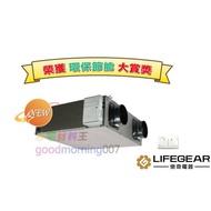 ☆水電材料王☆~ 樂奇 全熱交換器 HRV-250C1