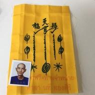 天官賜福-吳錦溪2560符布和吳錦溪照