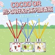 【cocodor】LINE FRIENDS 授權款 限定紀念款擴香瓶 200ml(LINE FRIENDS 正版授權 熊大 兔兔)