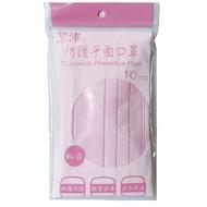 潔沛防護平面口罩(10入)-粉 【康鄰超市】