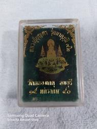 เหรียญหลวงปู่บุญตา วัดคลองเกตุ รุ่นสร้างเจดีย์มาตุภูมิ เนื้อทองแดง ( ของแท้ 100% )