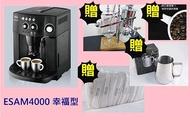 《愛鴨咖啡》Delonghi ESAM4000 幸福型 全自動咖啡機 加贈4大好禮 再享免運