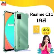 เคส Realme C11 เคสใสกันมุม เคสกันกระแทก 4 มุม เคส realme c11 เคสเรียวมี c11 เคสซีลีโคน ส่งไว ร้านคนไทย / 345shop