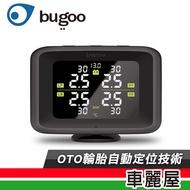 【Bugoo】MK2胎壓偵測器(胎內式)雅緻灰-OTO自動定位版