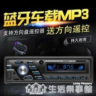 12V24V車載 MP3播放器插卡貨車收音機代五菱汽車CD音響DVD主機