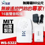 附發票 伍星 WS-5322 長距離分離式來客報知器 分離式 來客迎賓機 16首可循環或固定 台灣製造【東益氏】