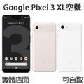 福利品 Google Pixel3 64G 谷歌三代 6.3吋螢幕