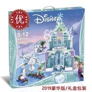 【冰雪奇緣】愛沙拼裝益智冰雪奇緣積木玩具城堡艾莎公主女孩子積木愛莎公主