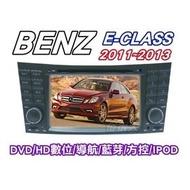俗很大~Benz E-CLASS -專用型六合一觸控式DVD主機/數位/導航/藍芽/IPOD
