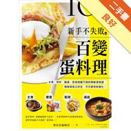新手不失敗的百變蛋料理:水煮、煎炸、醃漬、蒸烤都難不倒的無敵蛋食譜,簡單易做又好吃,天天都有[二手書_良好]2996