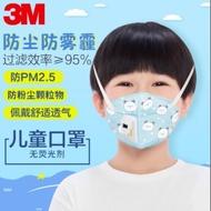 3M防塵口罩9501VT過濾式防顆粒PM2.5防霧霾KN95男女通用9502V+