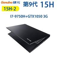 捷元15H i7-9750H+GTX1050 3G 窄邊框 480G NVME  8G WIN10 立即贈送大鼠墊