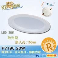 【阿倫燈具】(PV190) 崁燈 LED-20W 崁孔15公分 單電壓 整組保固 高亮度 吸頂燈 辦公室 居家商用空間