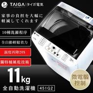 日本TAIGA 11KG 全自動單槽洗衣機(全新福利品)