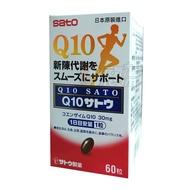 《日本原裝進口》sato Q10 60入裝 ◎ 使用還原型輔酶Q10