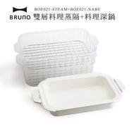 【BRUNO】料理深鍋+電烤盤專用蒸格