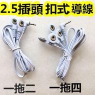 🔥台灣現貨🔥 頸椎按摩器導線 多功能按摩儀導線  緩解全身疲勞 一拖二導線 一拖四導線