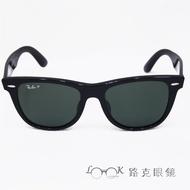 【LOOK路克眼鏡】RayBan雷朋 太陽眼鏡 WAYFARER 灰綠偏光 54尺寸 RB2140F 901 58