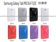 ~斯瑪鋒科技~Samsung Galaxy Tab PRO 8.4 T320 軟質磨砂保護殼 軟套 保護套(送保護貼)