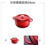 德國雙人牌-琺瑯鑄鐵圓鍋 (24cm)