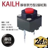 KAILH 凱華 方型 靜音 無聲 2腳紅點微動開關 適用原長型3腳微動 歐姆龍各廠牌皆可替換