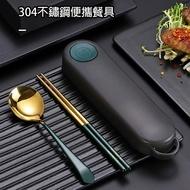 歐式風格304不銹鋼新時尚環保匙/筷餐具/套裝餐具/學生/上班族(附收納盒)【優廚寶】
