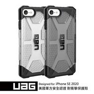[現貨/免運] UAG iPhone SE 2020 鑽石版耐衝擊保護殼 手機殼 威禹公司貨 正版 iPhone SE2/8/7共用