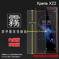 霧面螢幕保護貼 Sony Xperia XZ2 H8296 保護貼 軟性 霧貼 霧面貼 磨砂 防指紋 保護膜