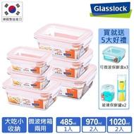 【Glasslock】強化玻璃微烤兩用保鮮盒-樂活料理6件組