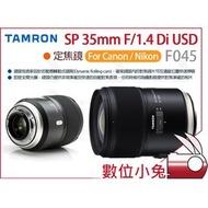 數位小兔【預購 TAMRON 騰龍 F045 SP 35mm F/1.4 Di USD 鏡頭】Nikon 定焦 Canon