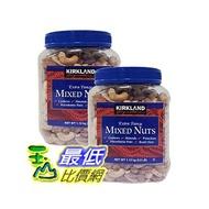[COSCO代購] W9999974 Kirkland Signature 科克蘭鹽烤綜合堅果 1.13公斤 2罐裝