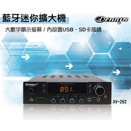 【Dennys】藍芽版/USB/FM/SD/MP3迷你擴大機(AV-262)