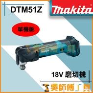 *吳師傅工具*牧田 MAKITA DTM51Z 磨切機 *單機版