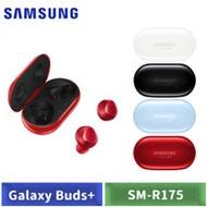 【送原廠矽膠保護殼】Samsung Galaxy Buds+ 藍芽耳機 (月光白/琺瑯黑/水玉藍/石榴紅)