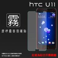 霧面螢幕保護貼 HTC U11 U-3u 保護貼 軟性 霧貼 霧面貼 磨砂 防指紋 保護膜