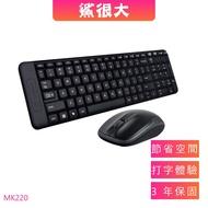 羅技 MK220 無線鍵盤滑鼠組合 無線鍵鼠組