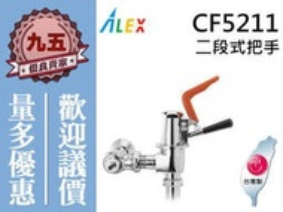 『九五居家』ALEX電光牌CF5211二段式手把《適用坐式馬桶 蹲式馬桶》另售一段式指壓凡而 腳踏沖水凡而 油壓沖水凡而