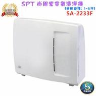 【2019最新款+5坪適用】SPT 尚朋堂負離子空氣清淨機 SA2233F/SA-2233F