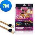 MAGIC Cat.7 FTP光纖網路極高速扁平網路線(專利折不斷接頭)-7M[CBH-CAT7-F07GD]