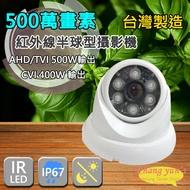 5MP TVI AHD 500萬畫素 1920P 紅外線 半球型 攝影機 CVI 4MP 400萬畫素 監視器 台灣製造