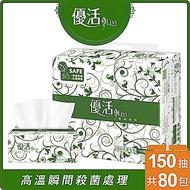 (印尼生產)Livi 優活 抽取式衛生紙150抽10包8袋-箱
