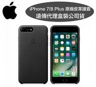 【原廠皮套】iPhone 8 Plus/7 Plus【5.5吋】原廠皮革護套-黑色【遠傳、台灣大哥大代理公司貨】iPhone 8+