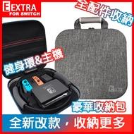 【EXTRA】Switch 健身環大冒險專用 豪華旅行攜帶收納包