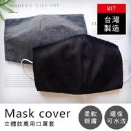 【百諾優】親膚款立體口罩套 5入組 口罩布套 3D 口罩 布口罩 台灣製 CL028